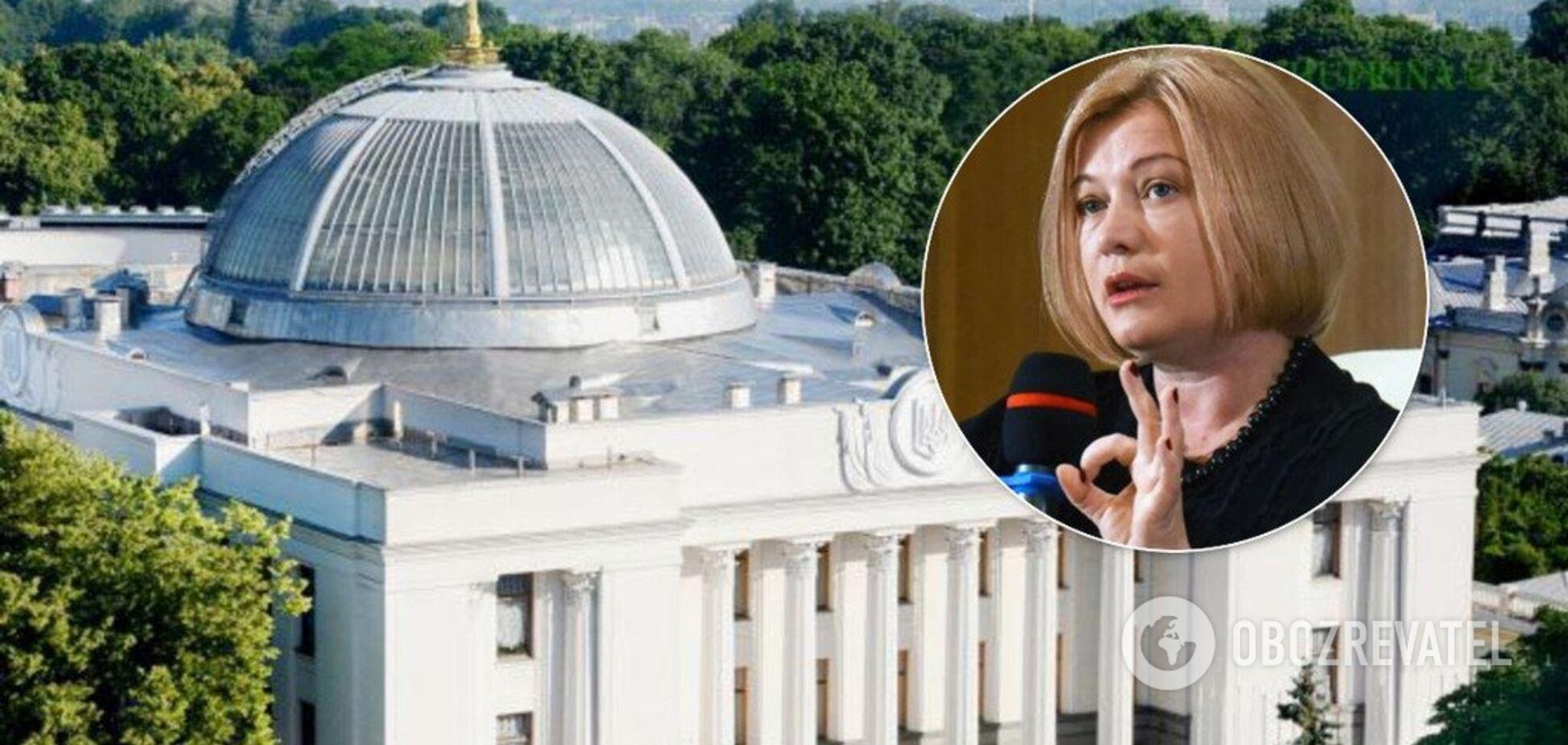 Геращенко запретили посещать Раду из-за 'Слуги народа'