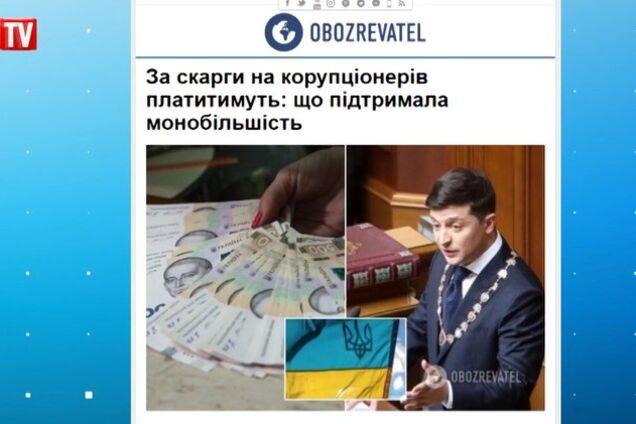 Украинцам будут платить за жалобы на коррупционеров