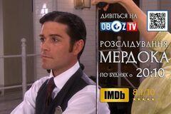 Смотрите на ObozTV сериал 'Расследование Мердока' — серия 'Горькая пилюля'