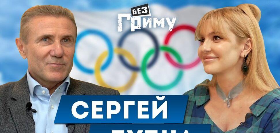 'Нет таких рекордов, которые нельзя превзойти', - Сергей Бубка в блиц-шоу 'Без грима'