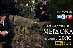 Смотрите на ObozTV сериал 'Расследование Мердока' — серия 'Эта назойливая красная планета'