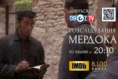 Смотрите на ObozTV сериал 'Расследование Мердока' — серия 'Не буду оспаривать'