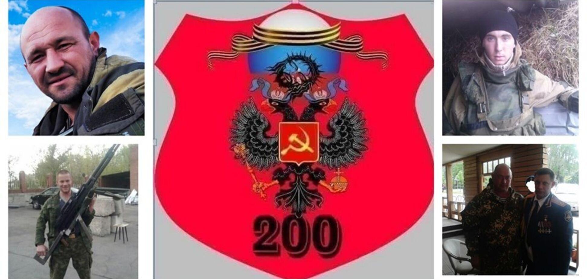 Ліквідовані терористи Л/ДНР
