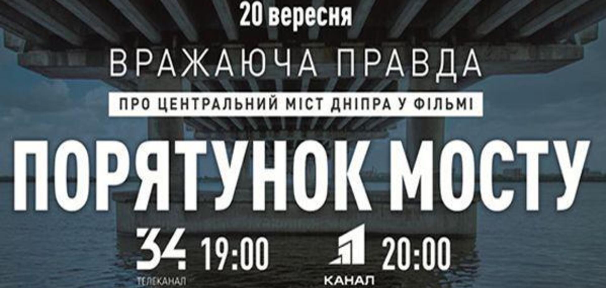 Ремонт Центрального моста в Днепре: всю правду покажут в фильме
