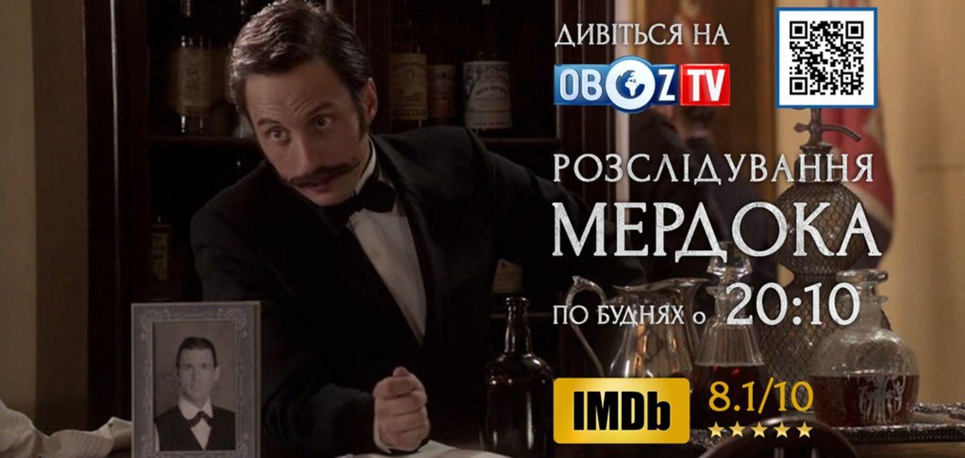 Смотрите на ObozTV сериал 'Расследование Мердока' – серия 'Двойная жизнь'