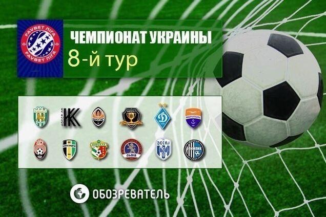 Премьер-лига Украины: где смотреть онлайн 8-й тур, расписание трансляций