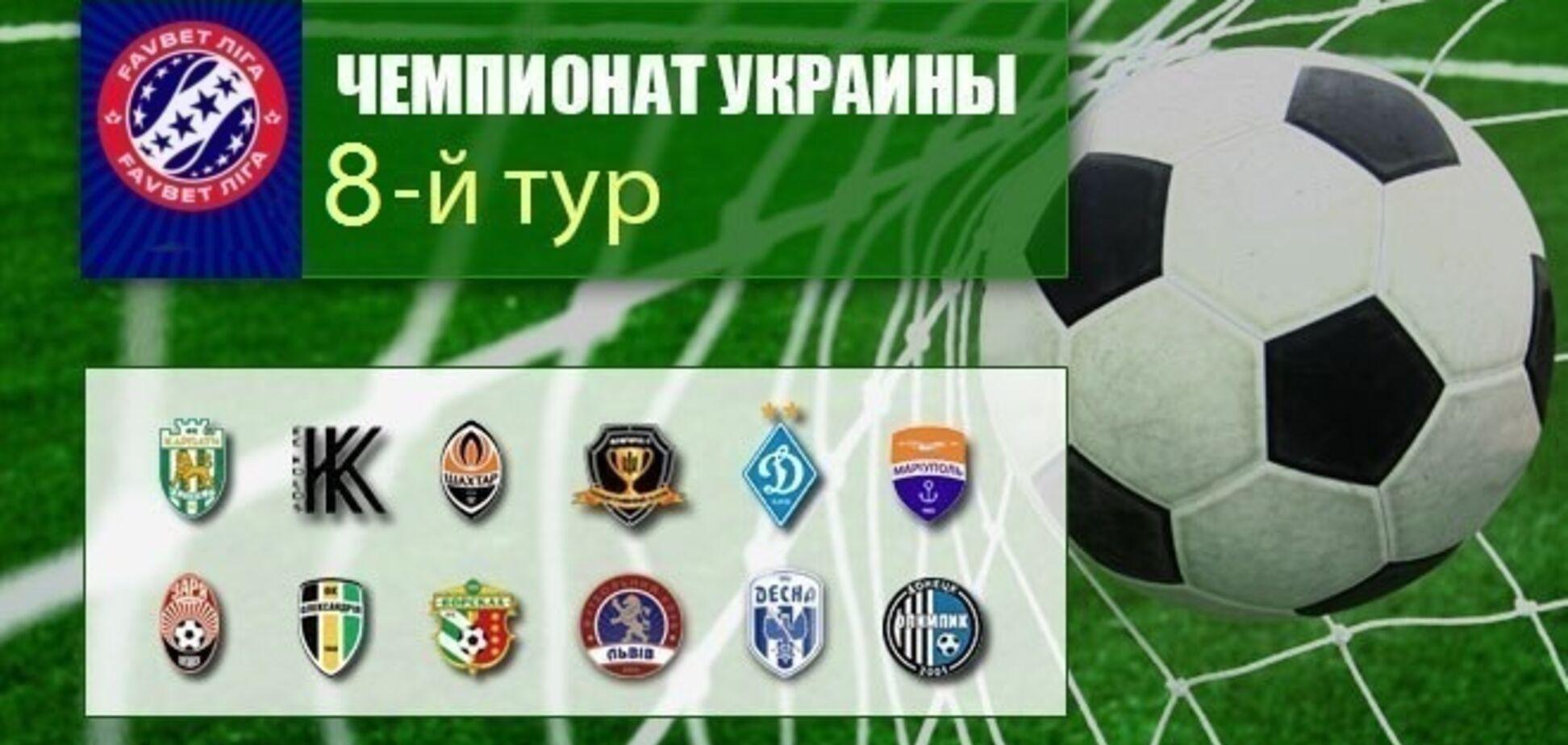 8-й тур Премьер-лиги Украины: результаты, обзоры, таблица