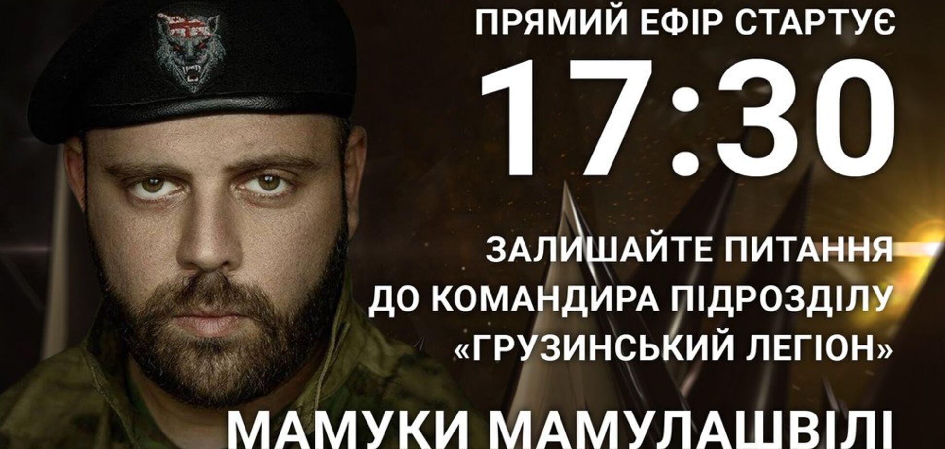 Мамука Мамулашвили: задайте острый вопрос участнику АТО