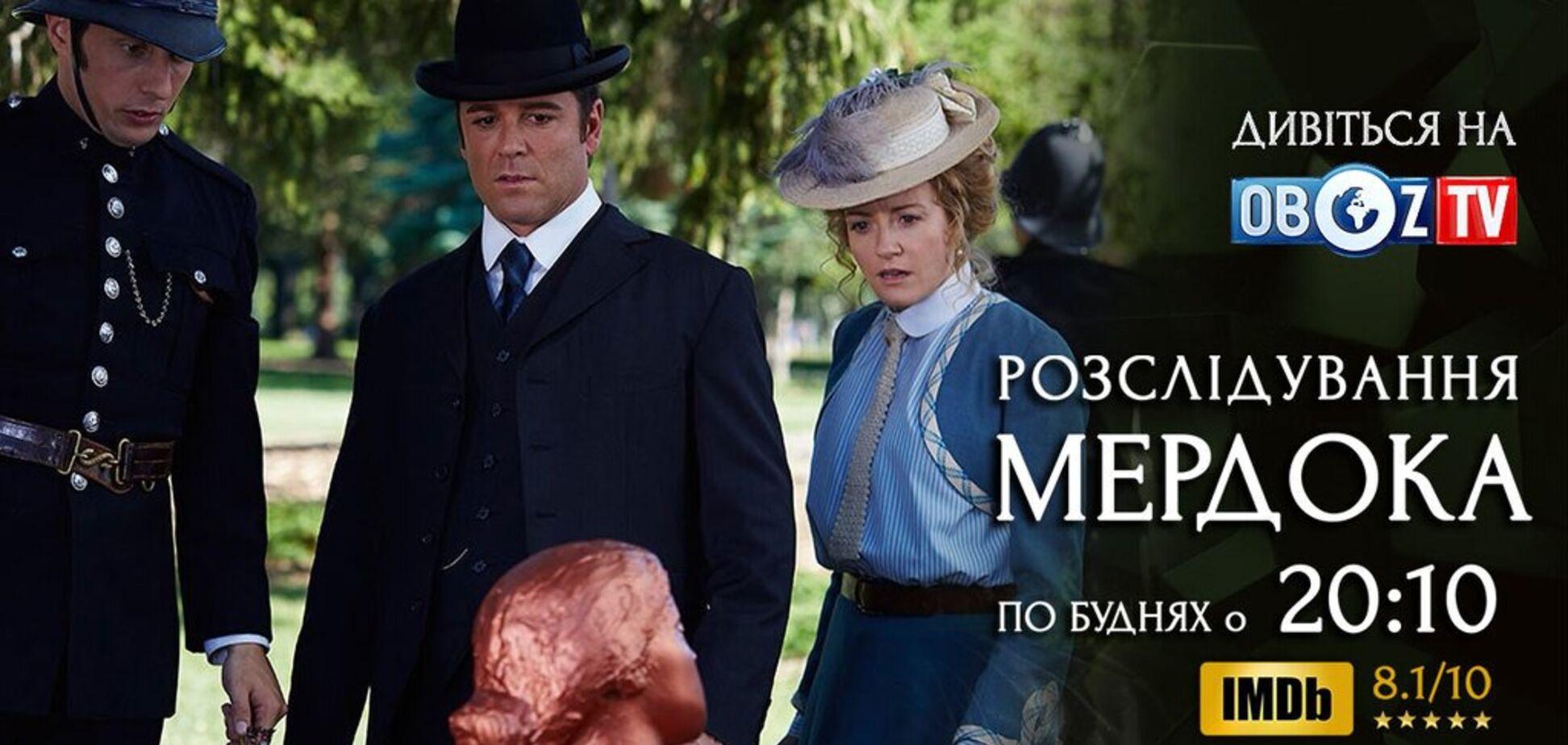 Дивіться на ObozTV серіал 'Розслідування Мердока' – серія 'Оголені жінки'