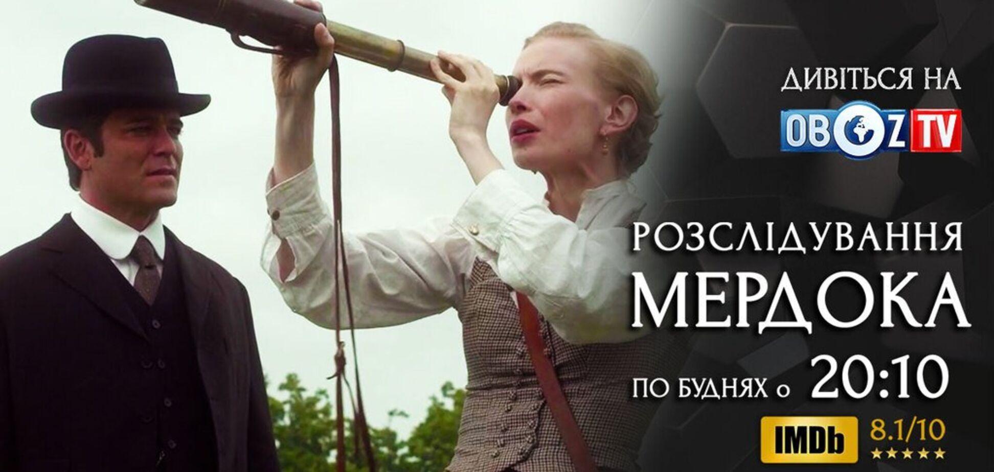 Дивіться на ObozTV серіал 'Розслідування Мердока' – серія '24 години до кінця світу'