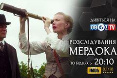 Смотрите на ObozTV сериал 'Расследование Мердока' – серия '24 часа до конца света'