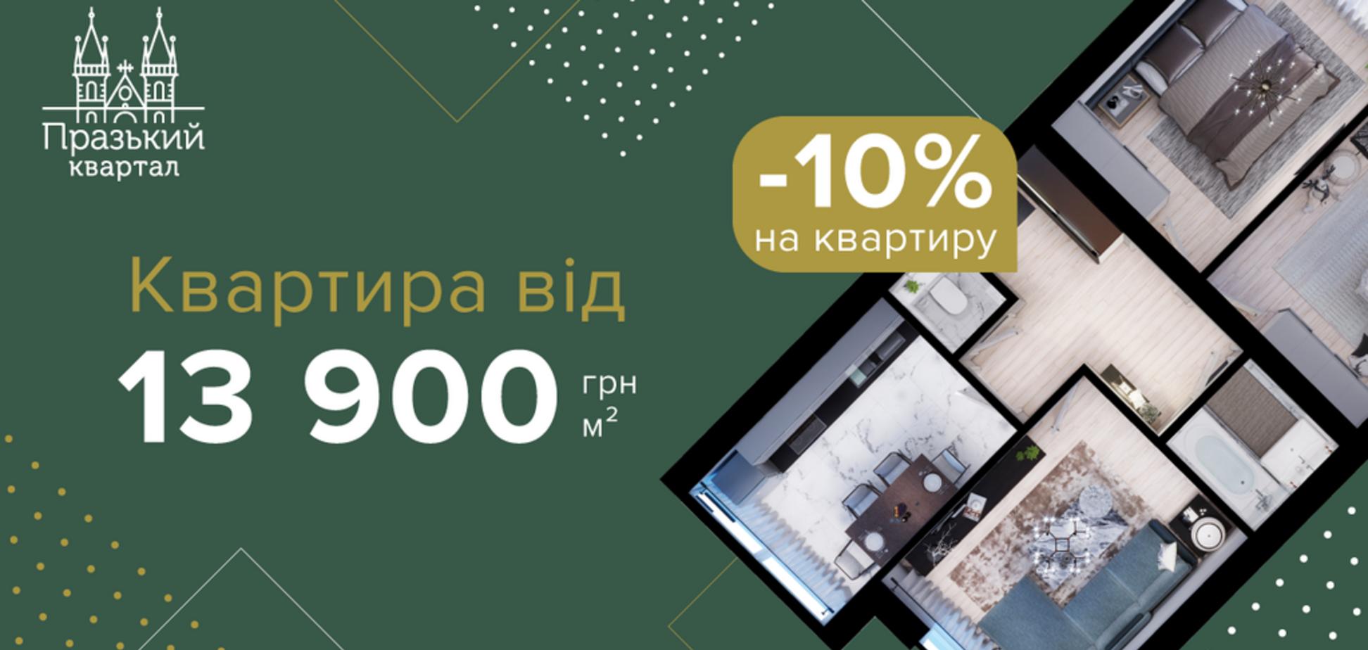 На 10% выгоднее: ЖК Пражский квартал дарит потрясающие скидки