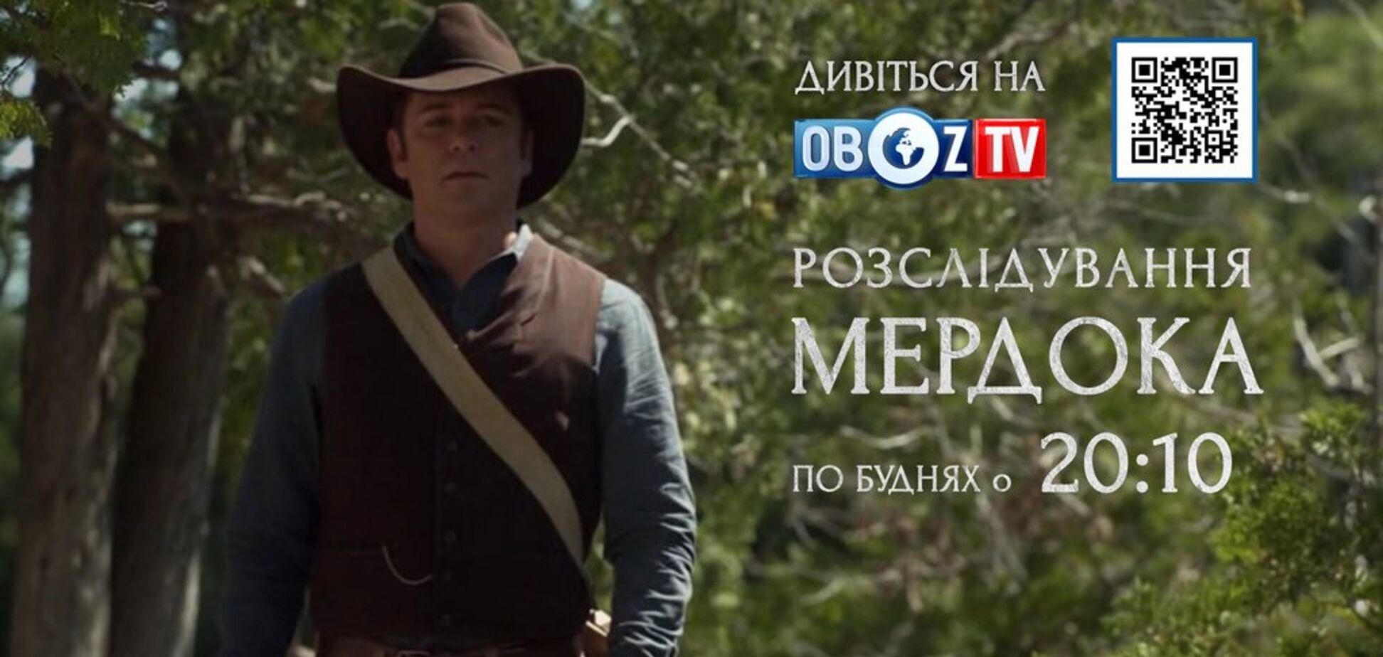 Дивіться на ObozTV серіал 'Розслідування Мердока' – серія 'Літо 1875 року'