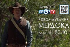 Смотрите на ObozTV сериал 'Расследование Мердока' – серия 'Лето 1875 года'