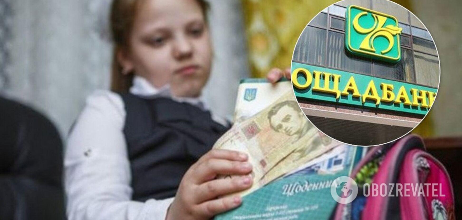 Известный банк Украины опозорился на рекламе о поборах в школе