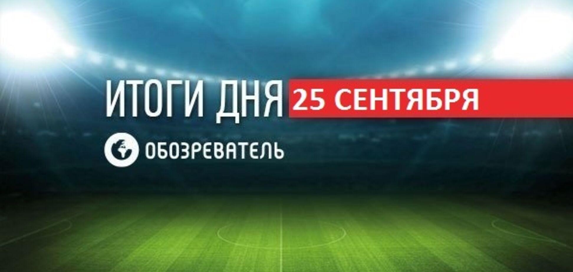 УЕФА не пустил сборную Украины в Россию: спортивные итоги 25 сентября