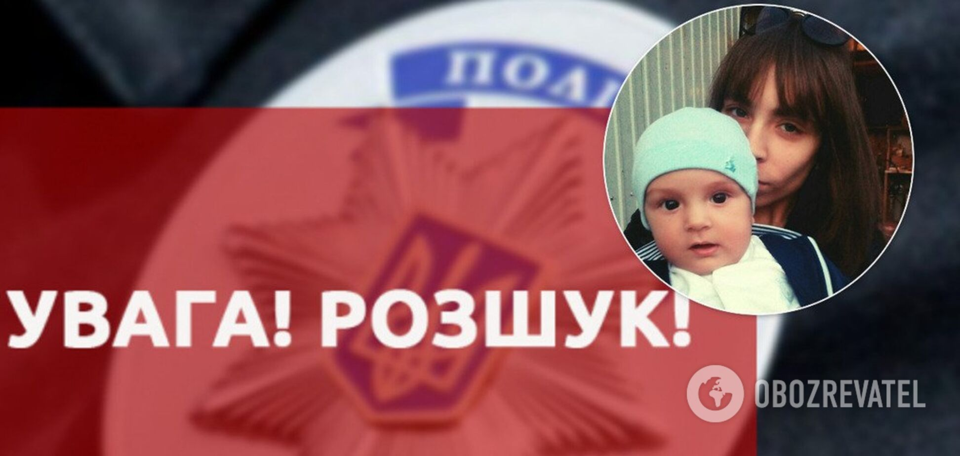 У Києві зникла молода мама з дитиною