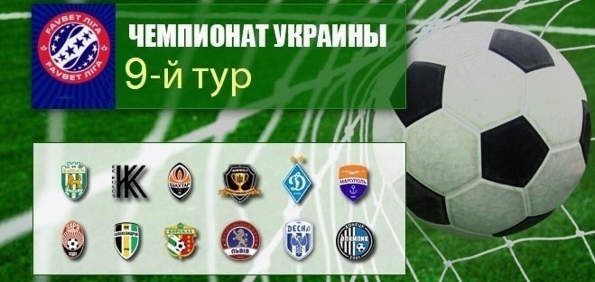 9-й тур чемпіонату України з футболу: результати, огляди, таблиця