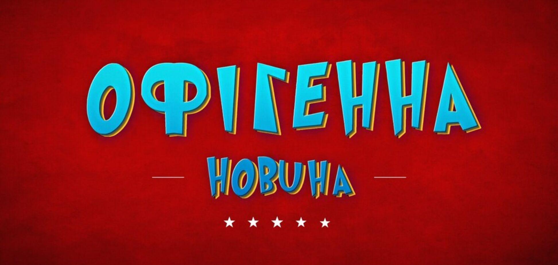 OFIGENNA НОВИНА - росіян знову садять на 'залізний ланцюг'