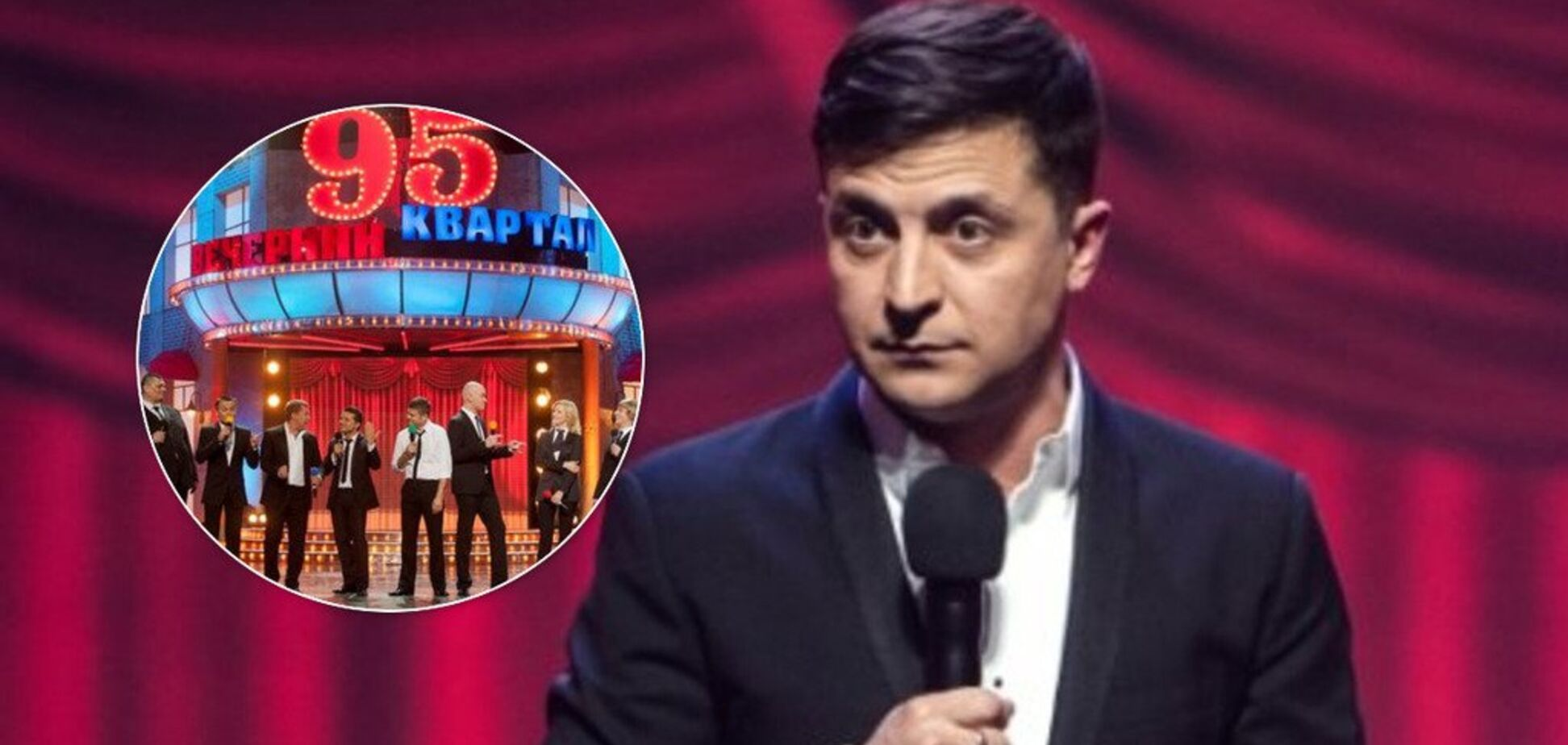 'Звонил после эфира': Зеленский отчитал 'Квартал' после первого концерта
