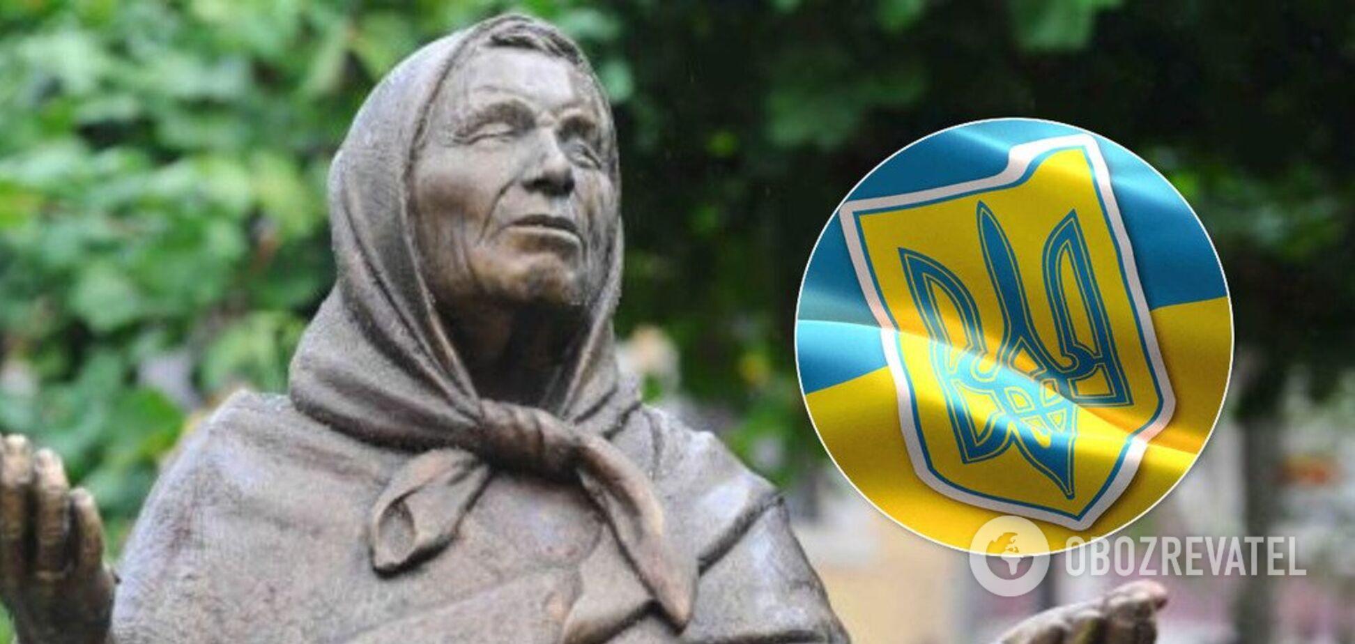 'Прийде зелений господар': росЗМІ 'розшифрували' пророцтва Ванги про Україну