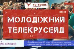 Фонд Володимира Мунтяна 'Відродження' повністю профінансував молодіжний табір 'VO YOUNG CAMP 2019'