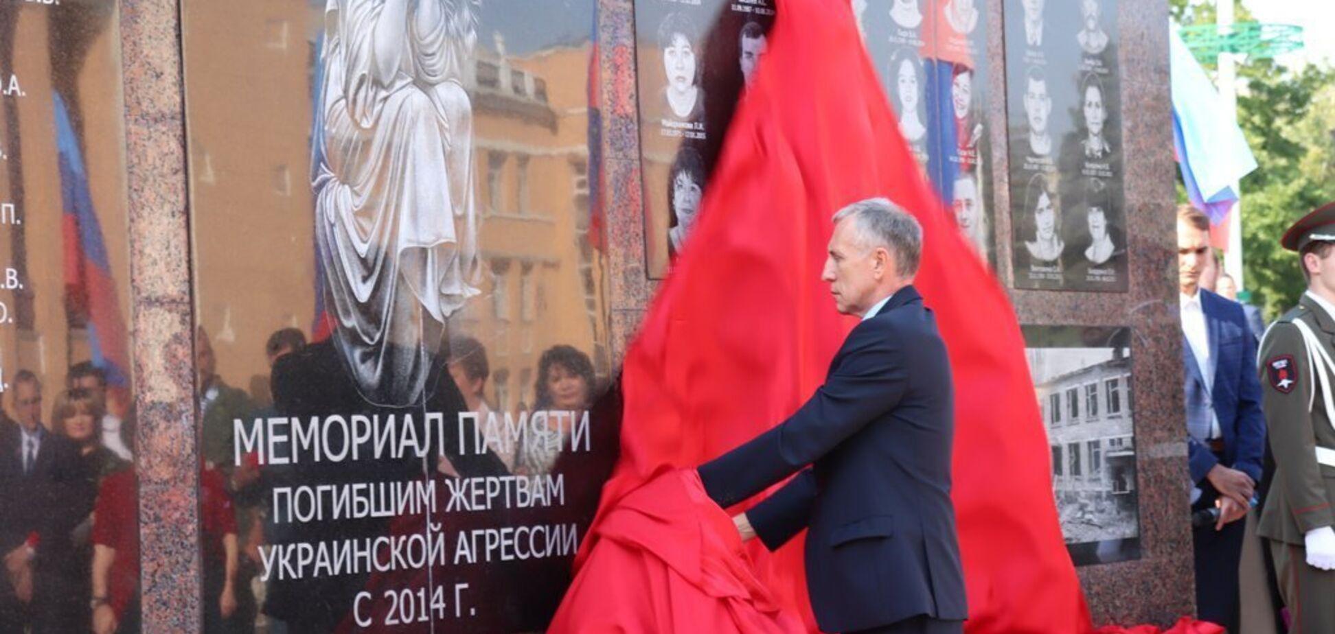 У 'ЛНР' відкрили пам'ятник 'українськійагресії'