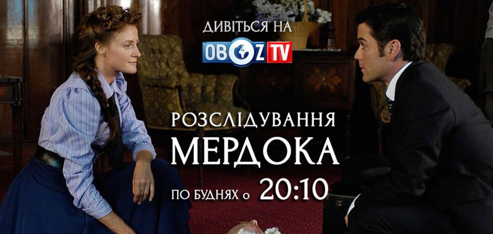 Дивіться на ObozTV серіал 'Розслідування Мердока' - серія 'Поки смерть не розлучить нас'