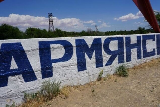 Армянськ