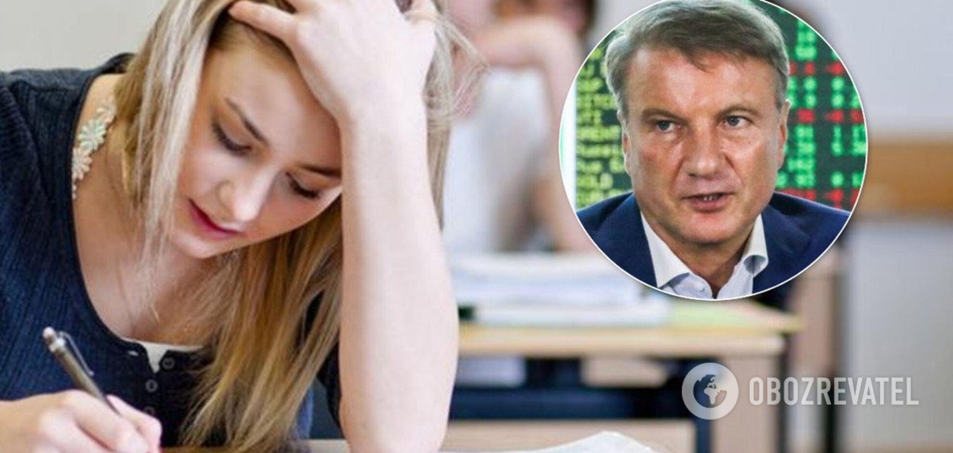Глава Сбербанку Росії запропонував скасувати іспити в школах