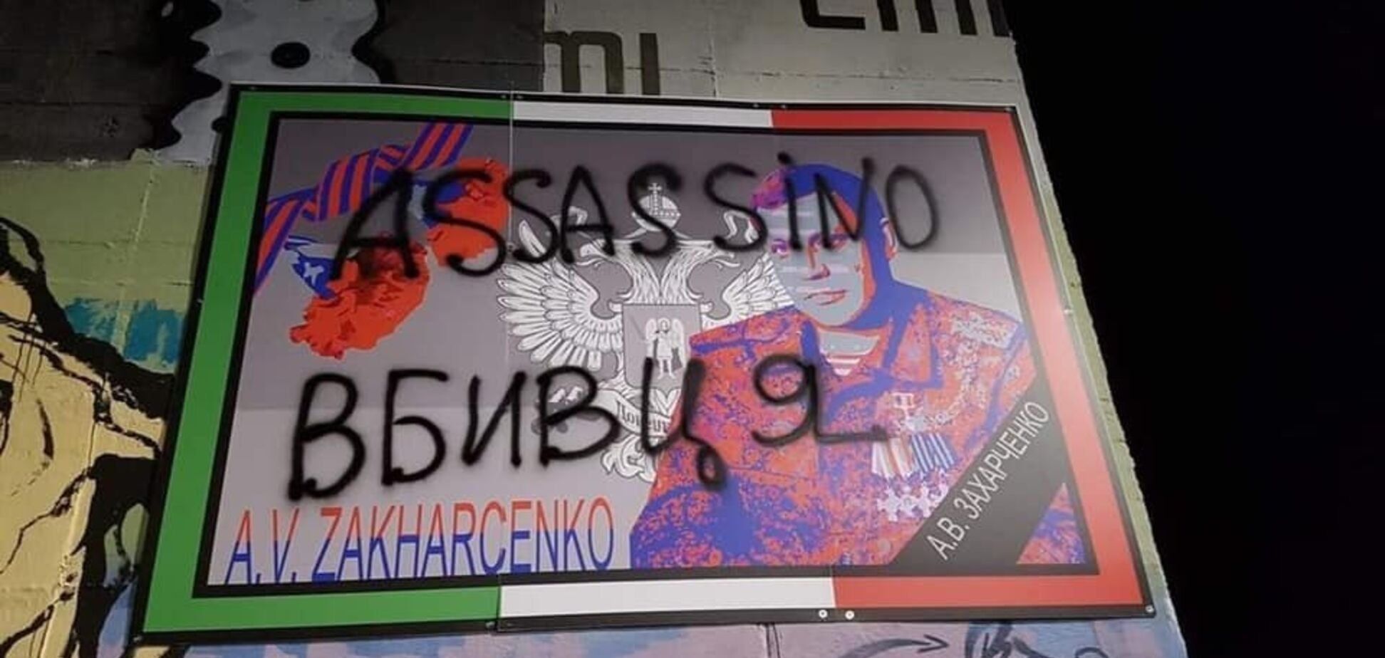 'Убийца!' В ЕС ярко исправили 'мемориал' главарю 'ДНР': фотофакт