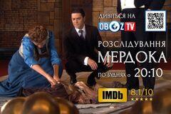 Смотрите на ObozTV сериал 'Расследование Мердока' - серия 'Последняя роль'