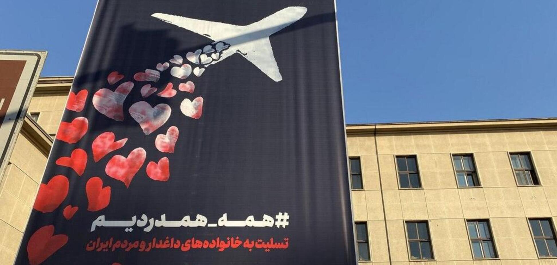 У Тегерані потужно висловили підтримку жертвам катастрофи Boeing