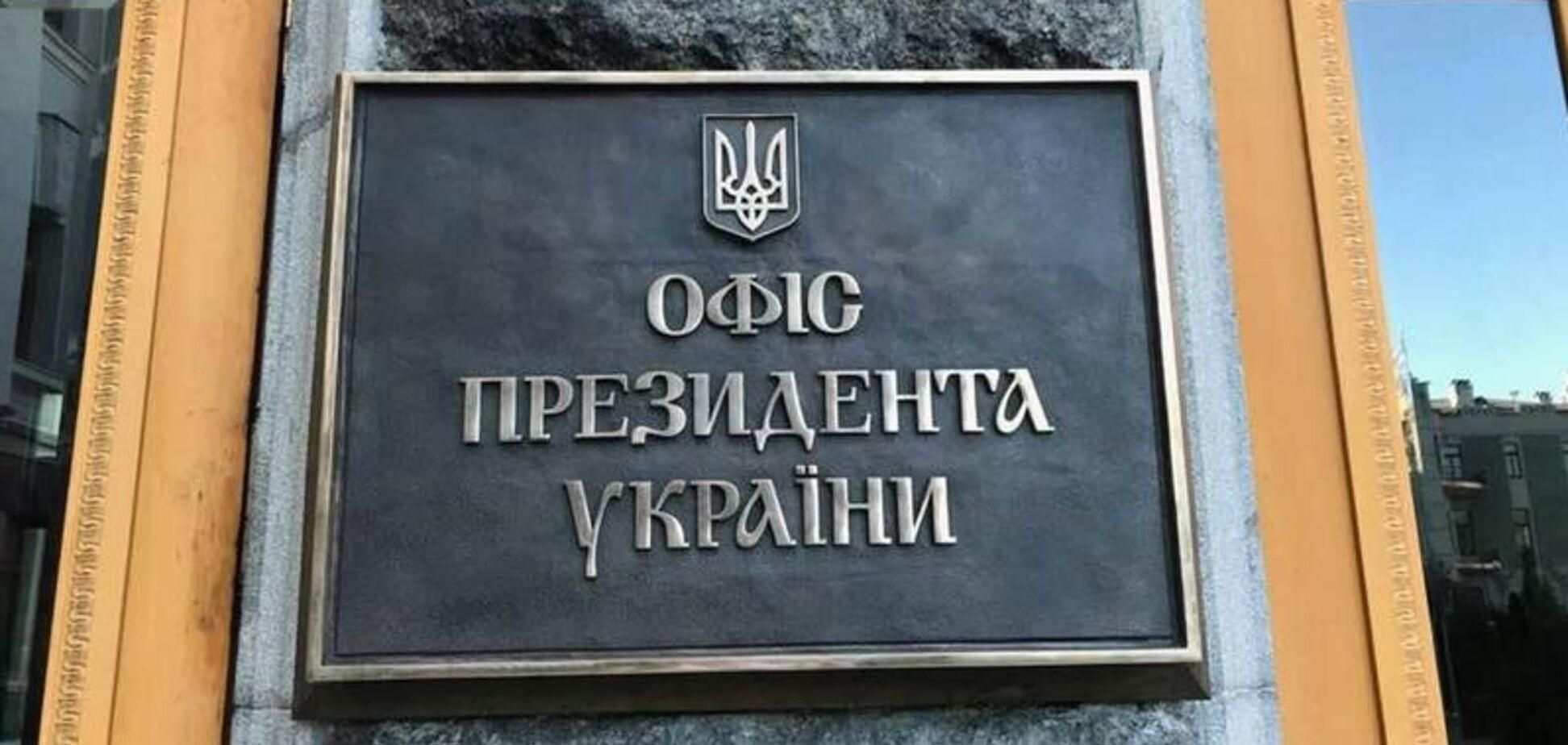 'Игра в имитацию' Офис президента обвинили в подставных конкурсах на госдолжности