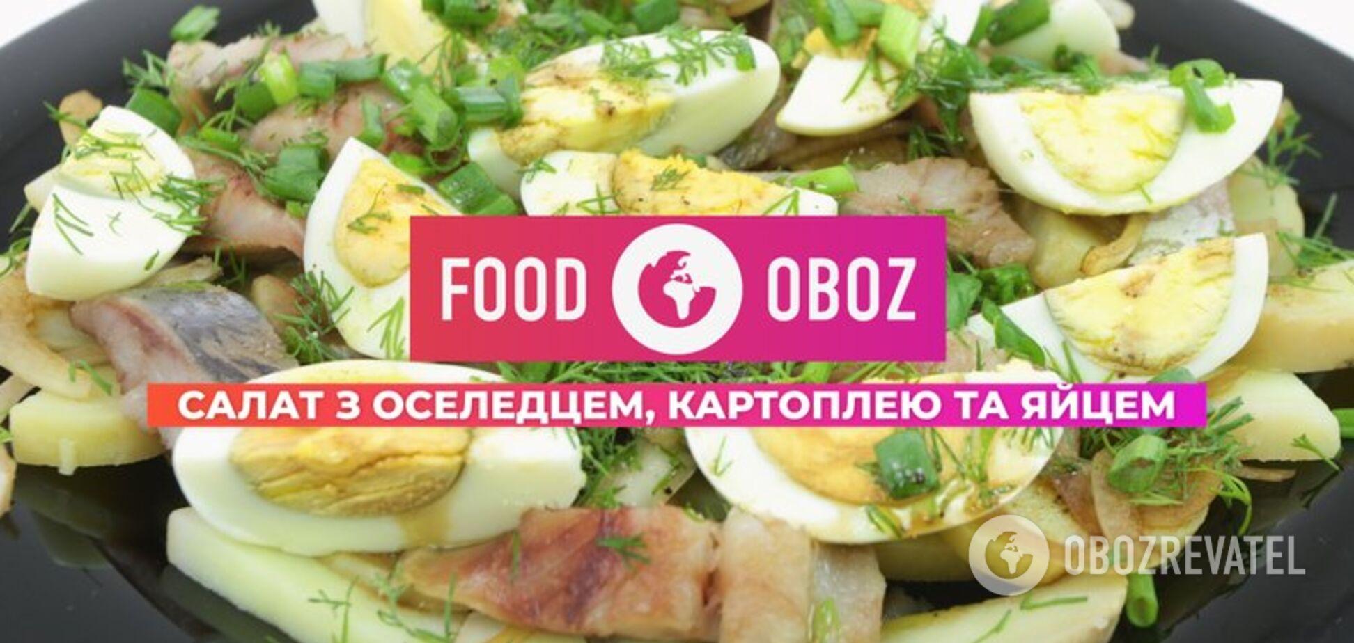 FOODOBOZ | Салат с сельдью, картофелем и яйцом