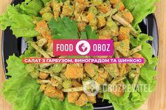 FOODOBOZ | Салат з гарбузом, виноградом та шинкою