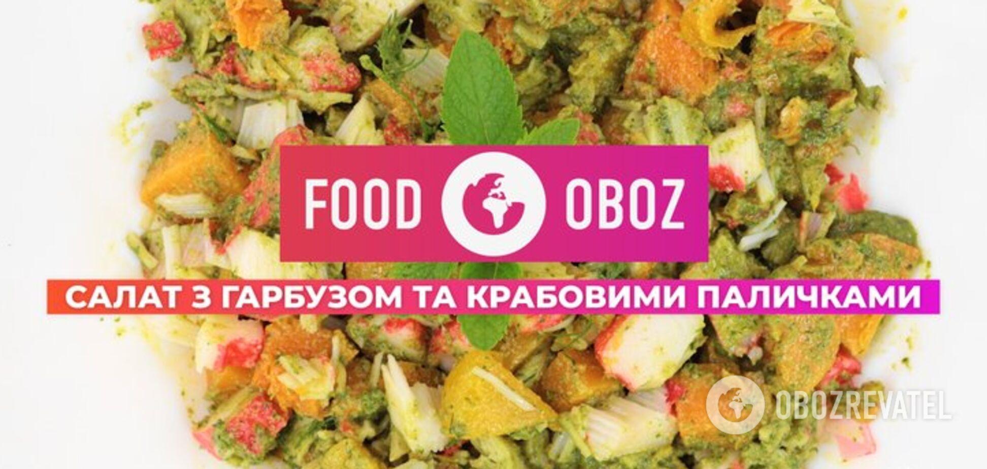 FOODOBOZ | Салат с тыквой и крабовыми палочками