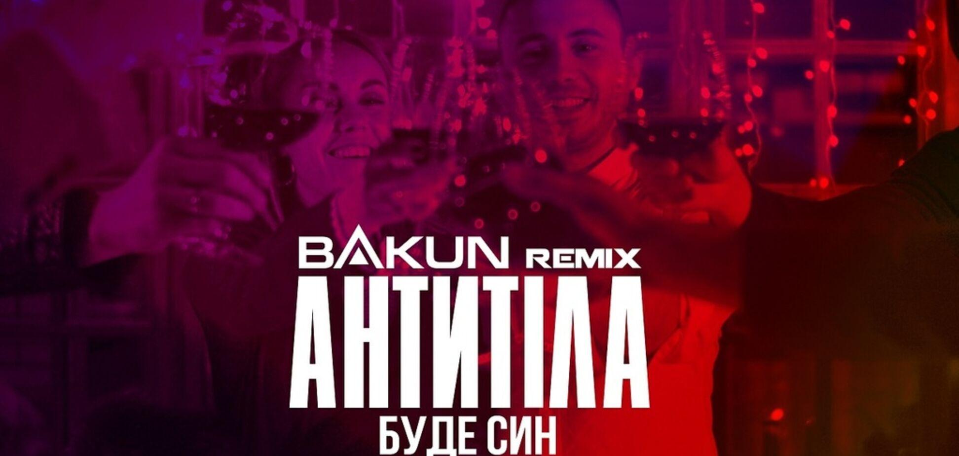 Со свадьбы на танцполы страны: Антитела и Bakun представили официальный ремикс на песню 'Будет сын'