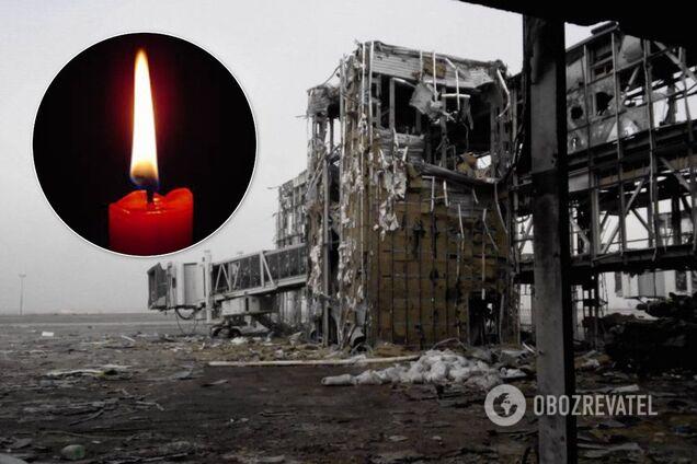 День пам'яті захисників Донецького аеропорту