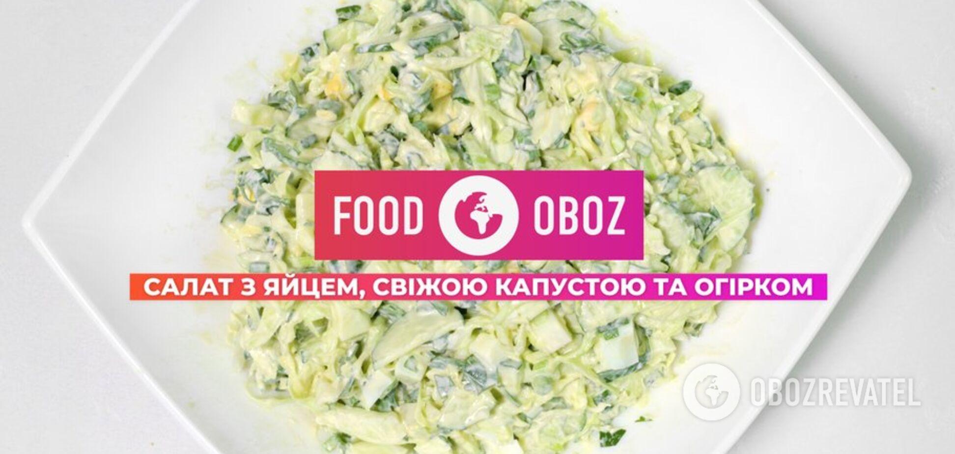 FOODOBOZ | Салат с яйцом, свежей капустой и огурцом