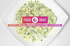 FOODOBOZ | Салат з яйцем, свіжою капустою та огірком