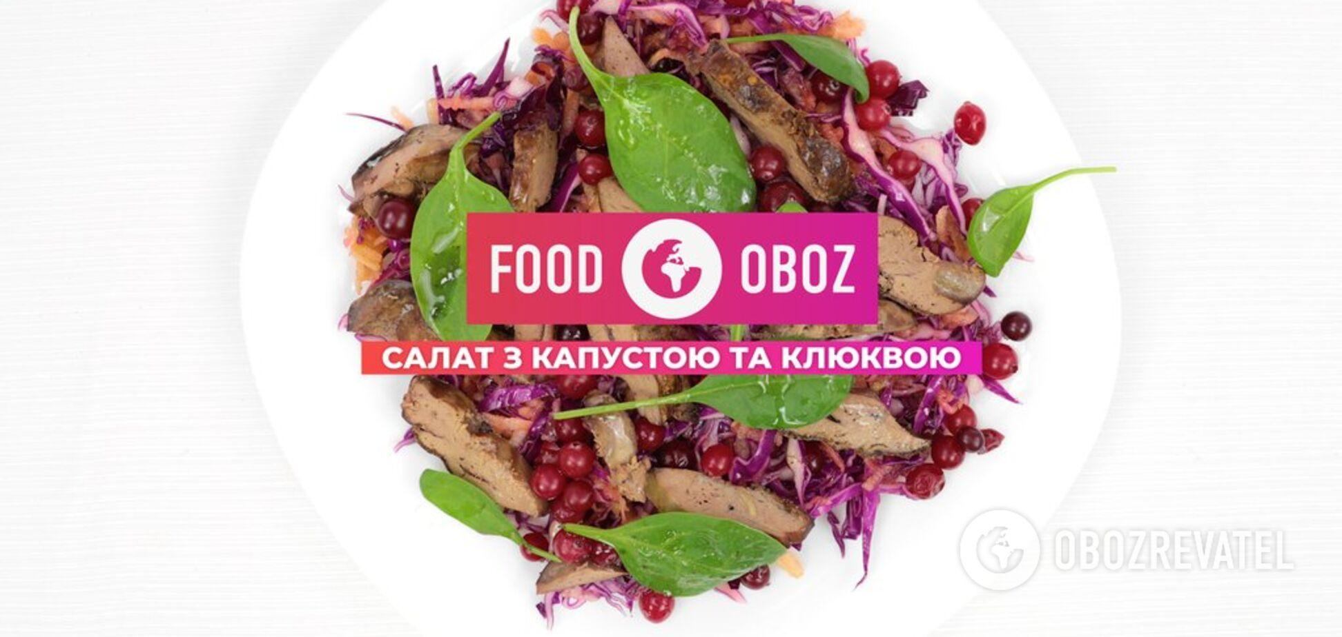 FOODOBOZ | Салат с капустой и клюквой