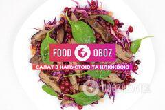 FOODOBOZ | Салат з капустою та клюквою