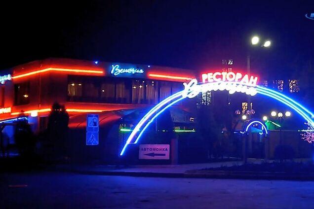 """Ресторан """"Венеция"""""""