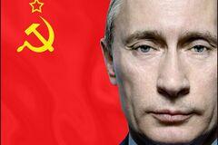 СССР рядом. Путин всегда живой