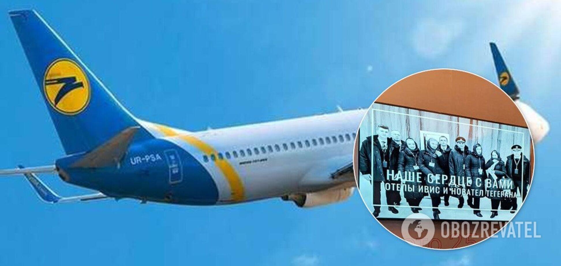 'Наше серце з вами': у готелі Ірану розмістили фото 'янголів' літака МАУ