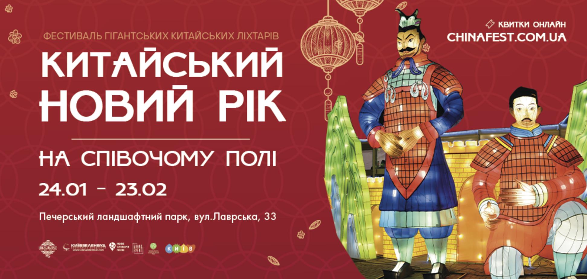 На Певческом поле отметят Китайский Новый год