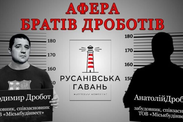 """Братья Дроботы провернули аферу с ЖК """"Русановская гавань"""""""