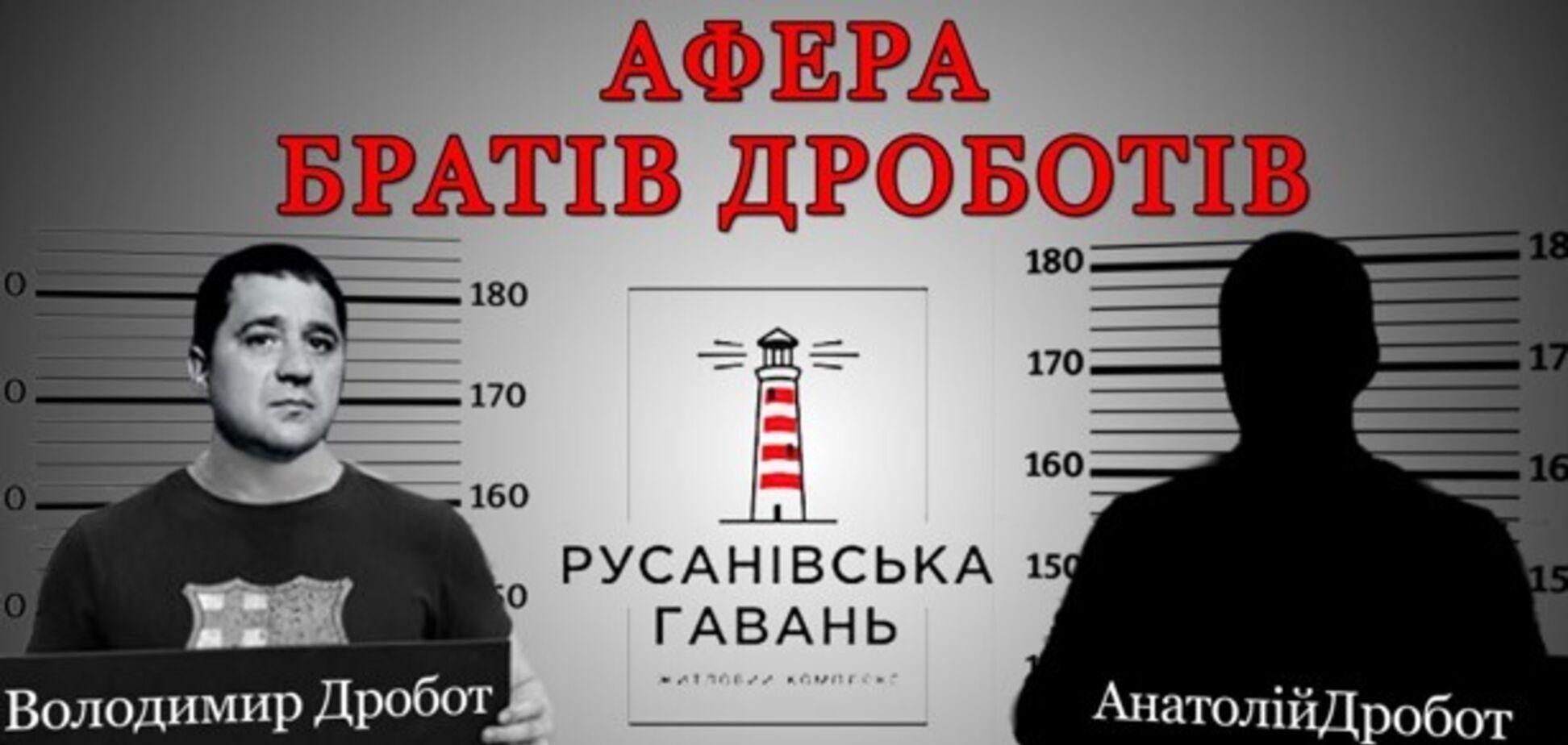 Дело на $25 млн: как братья Дроботы провернули аферу с ЖК 'Русановская гавань'