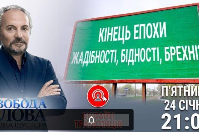 """""""Свободи слова Савіка Шустера"""" у п'ятницю, 24 січня, о 21:00"""